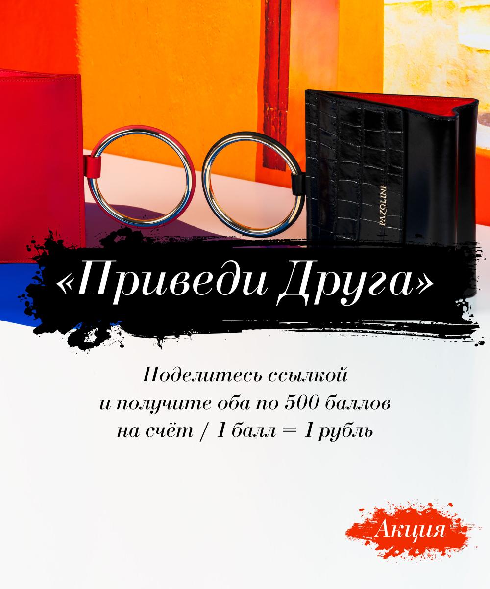 7d00cf2a0e74 Интернет-магазин обуви, сумок и аксессуаров PAZOLINI для женщин и ...